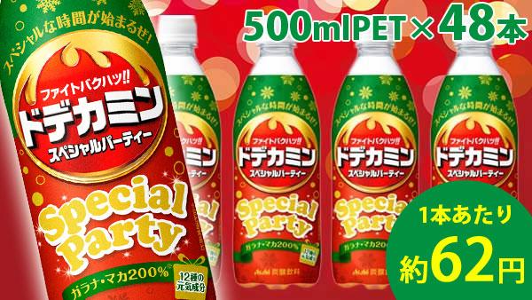 楽天の買うクーポンで「アサヒ ドデカミンスペシャルパーティー500mlPET×48本」が2970円、1本62円。