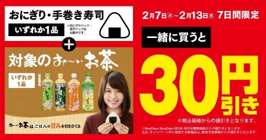 ニューデイズでおにぎりとお~いお茶を一緒に買うと30円引きセール。~2/13。