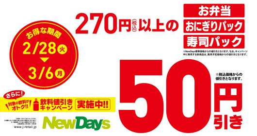 NEWDAYSで270円以上の弁当、おにぎりパック、寿司パックが50円引き。