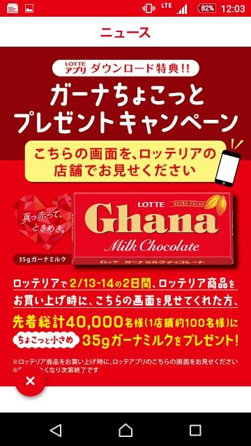 ロッテリアでロッテアプリ提示で先着4万名にミニガーナチョコがもれなく貰える。〜2/14。
