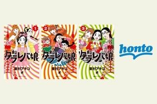 グルーポンでhonto電子書籍クーポン1500円分がもれなくもらえる。「東京タラレバ娘」「進撃の巨人」などのコミック3冊が無料で読めるぞ。