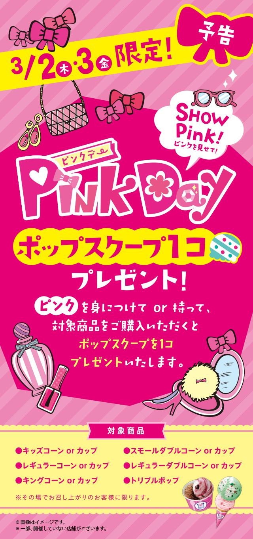 サーティーワンでPink Day。ピンクを身に着けてアイスを買うと、ポップスクープ1個がもれなく貰える。3/2~3/3。