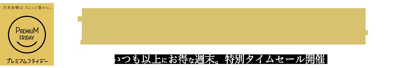 ヤマダウェブコムでプレミアムフライデーセールを開催中。ソニー PlayStation4 Pro、ZenfoneGo、ブラウンメンズシェーバーなど。本日24時まで。