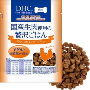 DHCで犬用 国産生肉使用の贅沢ごはん やわらかタイプがもれなく貰える。
