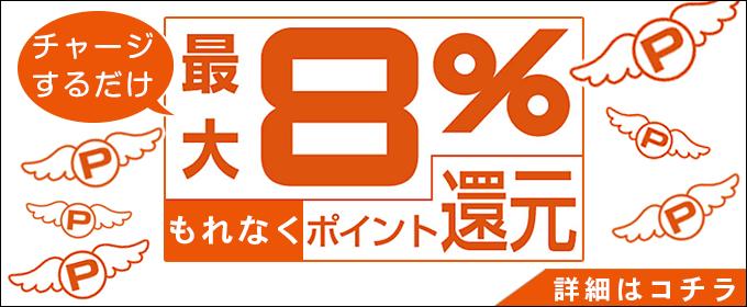 au WALLETクレジットカードチャージで新規ユーザーは8%、既存ユーザーは5%ポイントバック。
