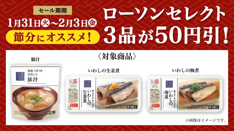 ローソンセレクト「豚汁」「いわしの生姜煮」「いわしの梅煮」が50円引き。