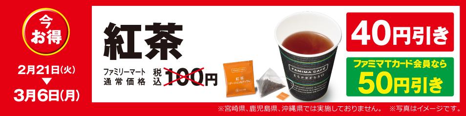 ファミリーマートで紅茶が100円⇒50円の半額セール。でも自分で茶葉買えばもっと安い。