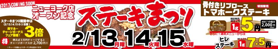 いきなり!ステーキで「NYオープン記念キャンペーン」で肉単価値下げへ。2/13~2/15。