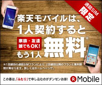 楽天モバイルで2人で契約すると、もう1人・1回線無料キャンペーン。