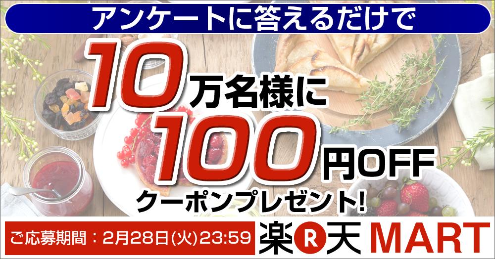 楽天マートで抽選で10万名に100円OFFクーポンが当たる。~2/28。