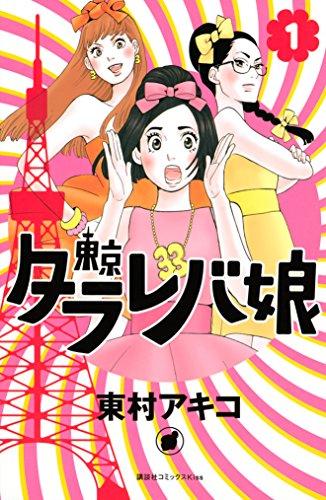 アマゾンキンドルストア、楽天koboで「東京タラレバ娘」「いぬやしき」「寄生獣」「彼岸島」などがもれなく無料配信中。