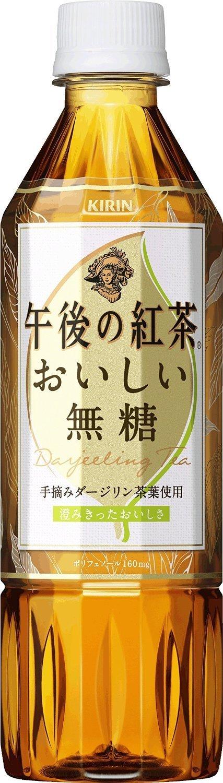 キリン 午後の紅茶 おいしい無糖(500ml×24本)が1620円、1本68円。コンビニの半分以下。