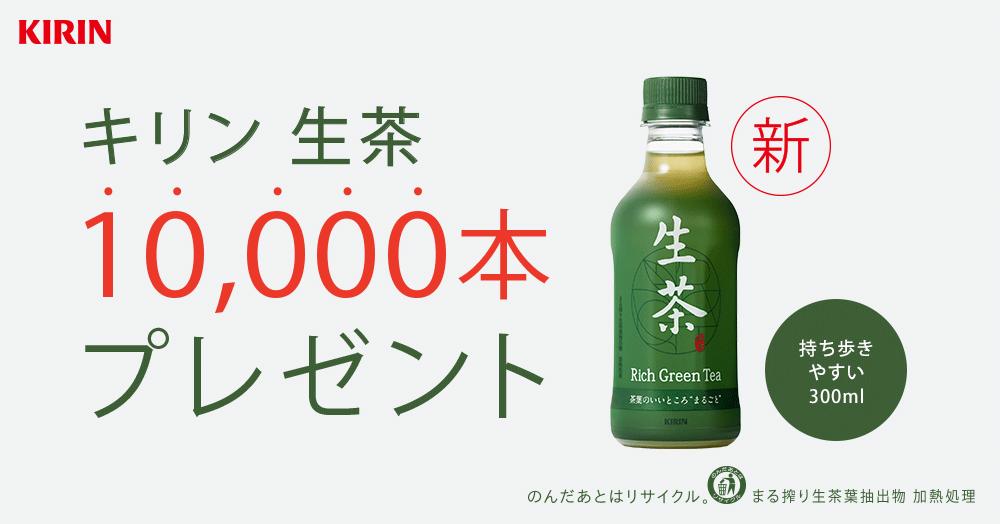 キリン 生茶300mlペットボトル2本が抽選で5,000名に当たる。~3/5。