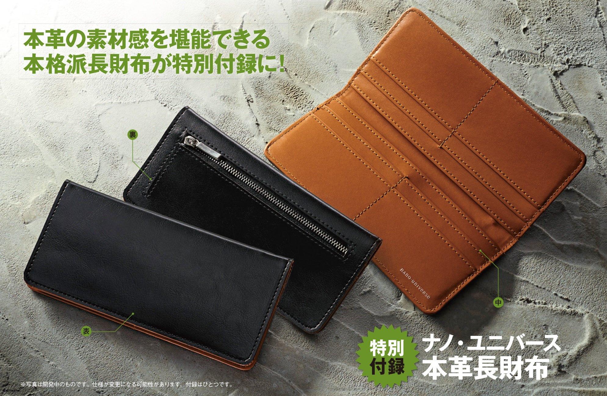 アマゾンでMonoMax(モノマックス) 2017年3月雑誌でナノユニバースの財布がおまけで付いてくる。2/10~。