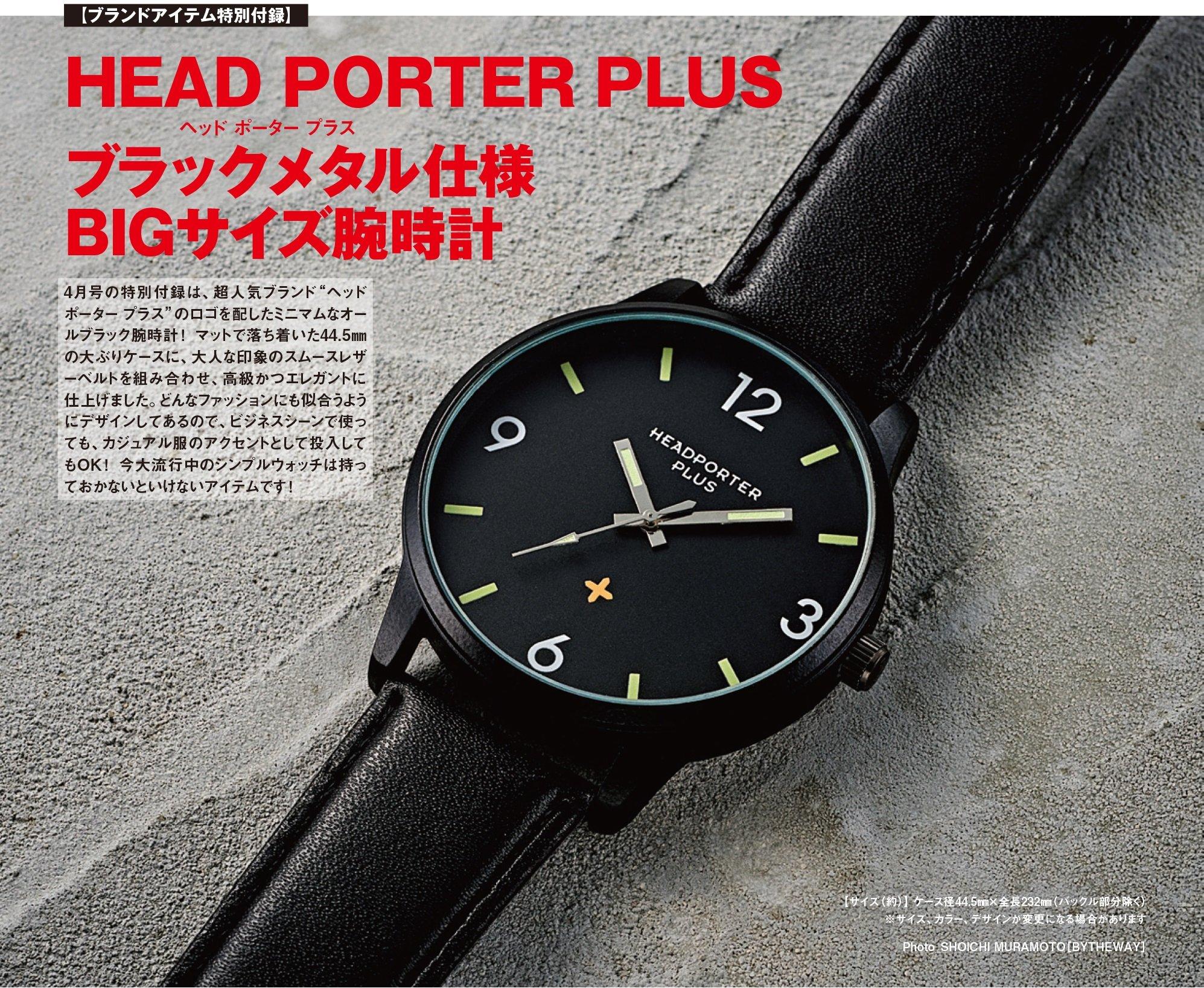 アマゾンで雑誌のsmart(スマート) 2017年4月号を買うと、ヘッドポータープラス、ブラック・メタル仕様の時計が付録で付いてくる。2/24~。