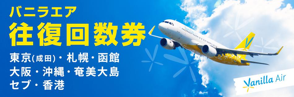 YahooパスマーケットでLCC航空会社のバニラエア往復回数券4回分が28,800円~でセール中。成田~新千歳、関空、沖縄、奄美黄島、セブ、香港などが対象。~3/23。