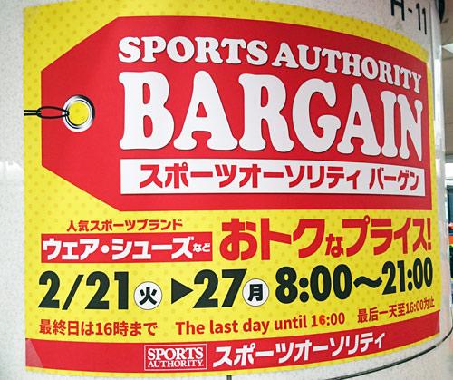 新宿西口広場イベントコーナーでスポーツオーソリティが2/21~2/27でバーゲンを開催中。