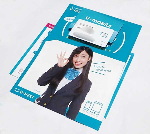 MVNOのU-mobile・SIMを申し込みしてみたぞ。1営業日でスピード発送、実測10-30Mbps出るぞ。Nifmoとスピードテストベンチマーク比較あり。