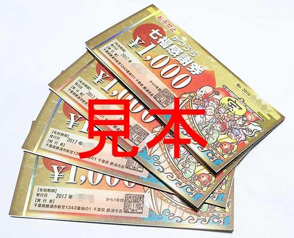 【2/28まで】ヤフオクで8割で取引されているふるさと納税の千葉県勝浦市「かつうら七福感謝券」が届いたぞ。