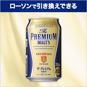 auスマートパスで「ザ・プレミアム・モルツ」の100円引き券が10万名、350ml缶が1万名に当たる。ローソンで引き換え可能。~2/14。