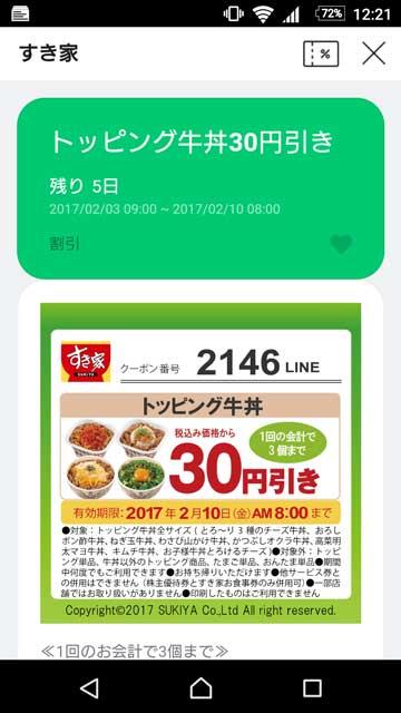 すき家のLINEでトッピング牛丼が30円引きとなるクーポンがもれなく貰える。~2/10 8時。