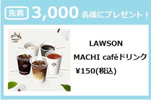クーポンアプリの「プレアル」でローソンまちカフェドリンク150円クーポンを先着3000名に配布中。