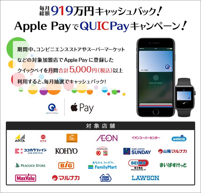 ApplePayでQUICPayで月5000円以上支払うと、毎月総額919万円キャッシュバック。~9/30。