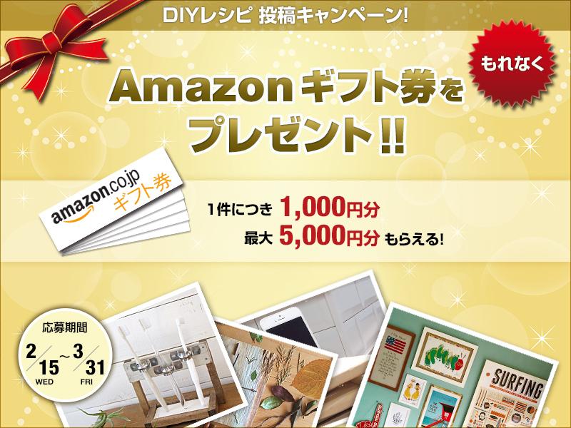 DIYレシピで自作の作り方を投稿すると、1件につきもれなくアマゾンギフト券1000円分、最大5000円分が貰える。~3/31。