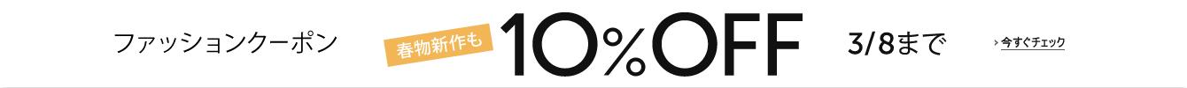 アマゾンファッションでレディース服・メンズ服・スポーツウェアなどが10%OFFとなるクーポンコードを配信中。~3/8。