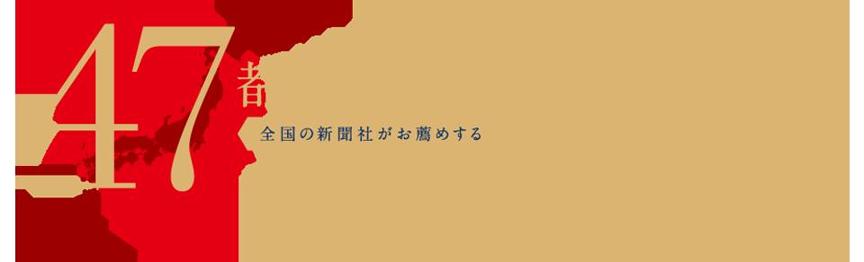 サントリーBOSSで47都道府県毎の豪華宿が300組に当たる、47CLUB×BOSSカタログギフトが1000名に当たる。~4/6 17時。