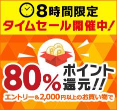 【大人も8割引】【全部8割引】動画見放題の楽天ショウタイムで2160円以上購入は80%ポイント還元キャンペーンを開催中。