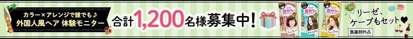 花王の染髪剤リーゼ、プリティア泡カラーの外国人風ヘア 体験モニターが抽選で1200名に当たる。~3/21。