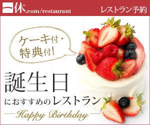 高級レストラン予約サイト「一休.comレストラン」で使える割引クーポンコードを配信中。バレンタインデーが捗るな。