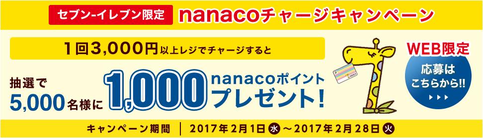 セブンイレブンで3000円以上チャージすると抽選で5000名に1000nanacoポイントが当たる。~2/28。