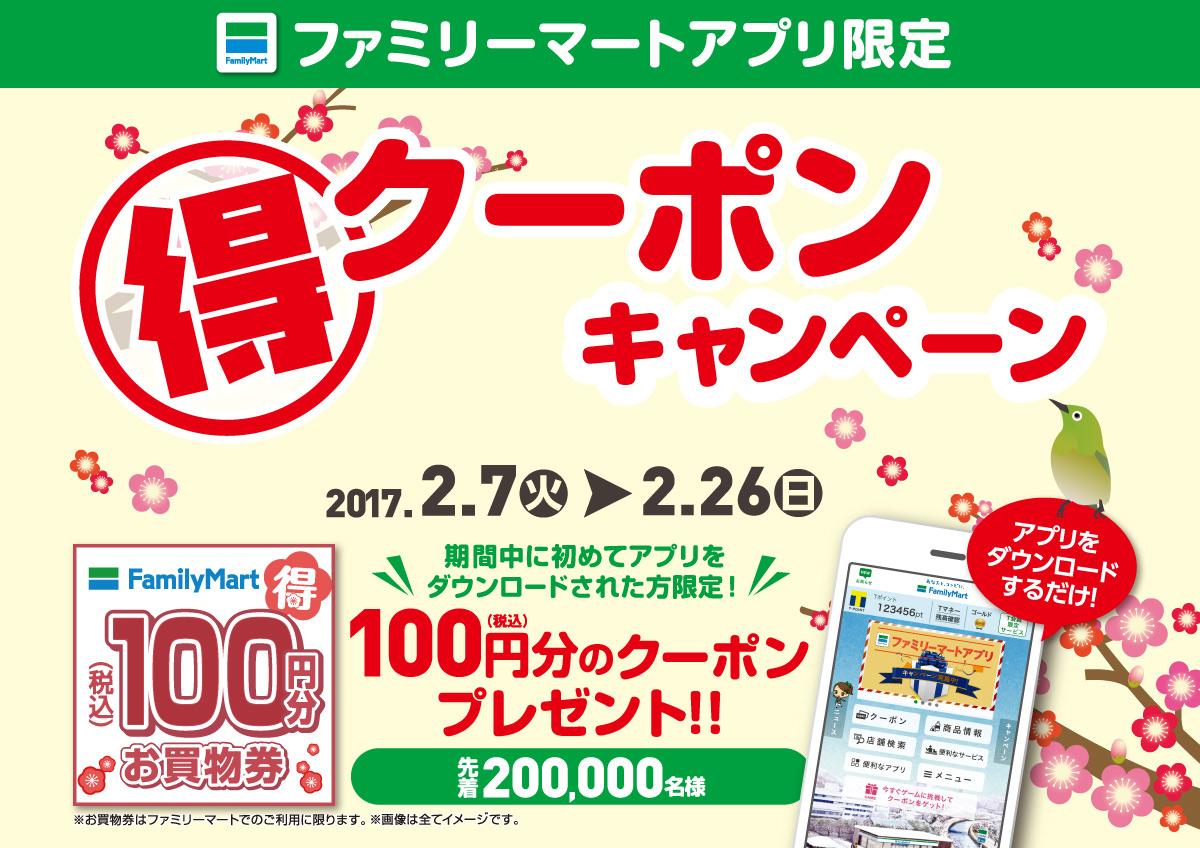 ファミリーマートアプリのダウンロードで先着20万名に10円クーポンがもれなく貰える。サラダ、ファミマカフェ、ファミマオリジナルお茶で更に10ポイント、800円毎に10ポイント付与。~2/26。