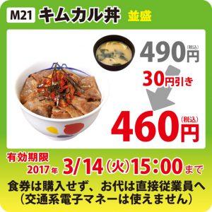 松屋で「豚バラ生姜焼定食」が40円引き、「キムカル丼」が30円引きとなるLINE限定クーポンを配信中。LINE使ってなくても貰えそう。~3/14 15時。