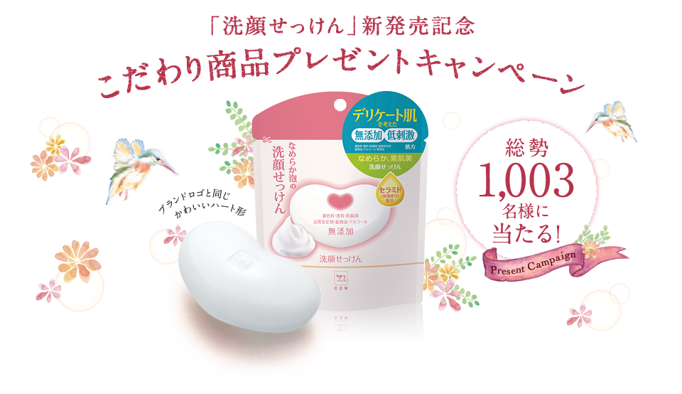 カウブランドで洗顔石けんなど1003名にこだわり商品が当たる。~2018/2/28。