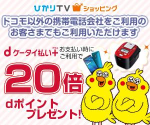 【今日まで】ひかりTVショッピングでゴミを5つ5サイトで買って、dケータイ払いプラスのスタンプラリーを増やしてポイント50%を得る方法。