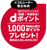 dTVの31日間無料お試しで1000dポイントがもれなく貰える。12万コンテンツの映画・ドラマ・アニメ・音楽が見放題。~3/7。