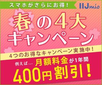 IIJmioで1年間月額400円引きキャンペーンを開催中。3GBデータ回線ならば月500円で利用可能。~3/31。