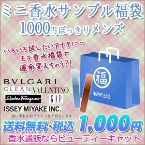 楽天でメンズ・レディース香水サンプル福袋が1000円送料無料。