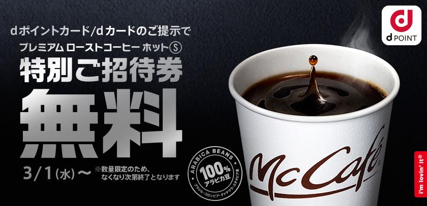 マクドナルドでdポイントカード/dカード提示でプレミアムローストコーヒーが貰えなく貰える。3/1~。