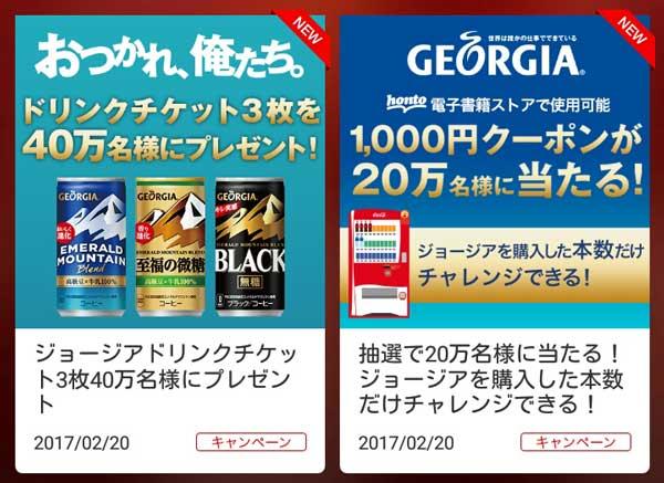 コカ・コーラのアプリ「Coke ON」でジョージア製品ドリンクチケット3枚が先着40万名に貰える。2/20~。