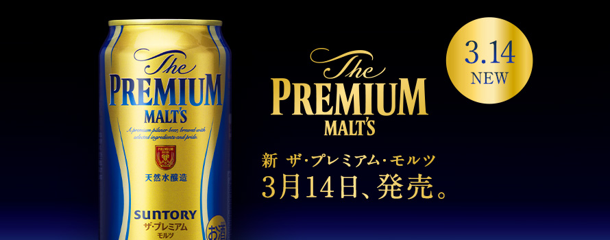 プレミアムモルツが1杯無料配布。プレミアムフライデーは全国1,100店の「プレミアム超達人店」に行こう。2/24~3/3。