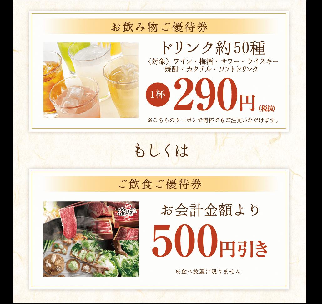 しゃぶしゃぶの温野菜公式アプリでドリンク290円、500円引きクーポンを配布中。~2/28。