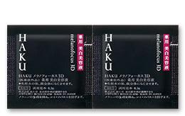 資生堂のHAKUメラノフォーカス3D<薬用 美白美容液>、アクティブメラノリリーサー<薬用 美白化粧水>が抽選で15万名に当たる。~3/6。
