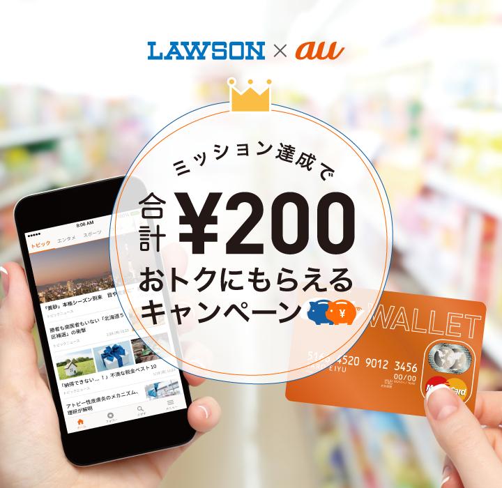 auでニュースパス無料登録&ローソンでau walletチャージで200円がもれなく貰える。~2/28。