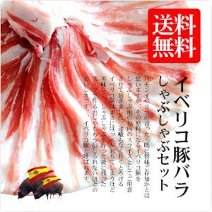 楽天でイベリコ豚しゃぶしゃぶセットが1000円引きの2542円で販売中。