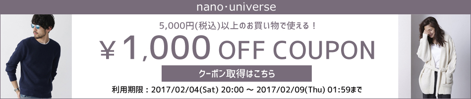 楽天スーパーDEALでナノユニバースが5000円以上で1000円OFF、更にポイント20倍。~2/9。