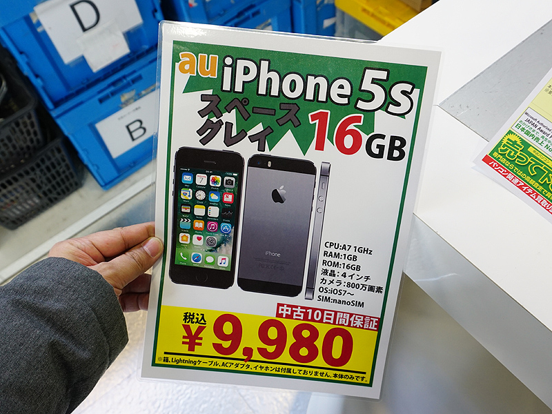 auのiPhone5s 16GBスペースグレイがパソコン工房 秋葉原BUYMORE店にて9980円にて投げ売り中。MVNOで動くぞ。